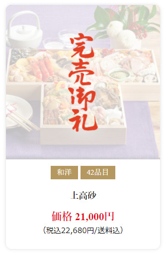 Oisixおせち2021「上高砂」完売
