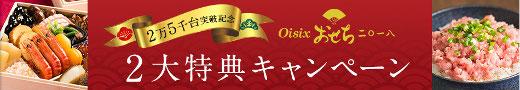 Oisixおせち 2万5千台突破記念 2大特典キャンペーン