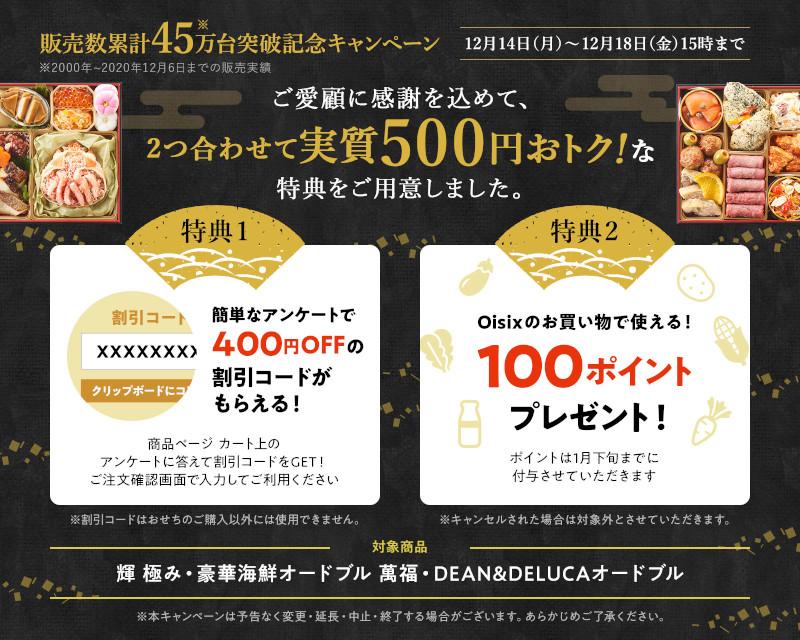 Oisixおせち 販売数累計45万台突破記念キャンペーン