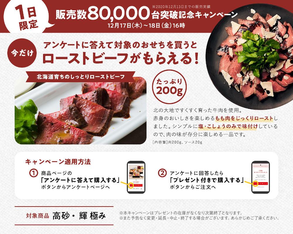 Oisixおせち2021 販売数80,000台突破記念キャンペーン