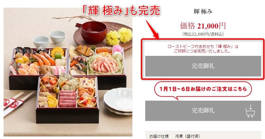 Oisixおせち2021「輝き 極み」完売