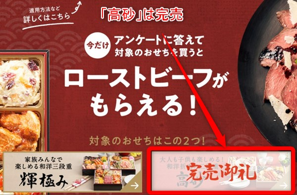Oisixおせち2021「高砂」完売