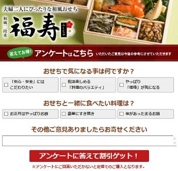 Oisix アンケートに答えておせちが最大2,500円割引になるキャンペーン