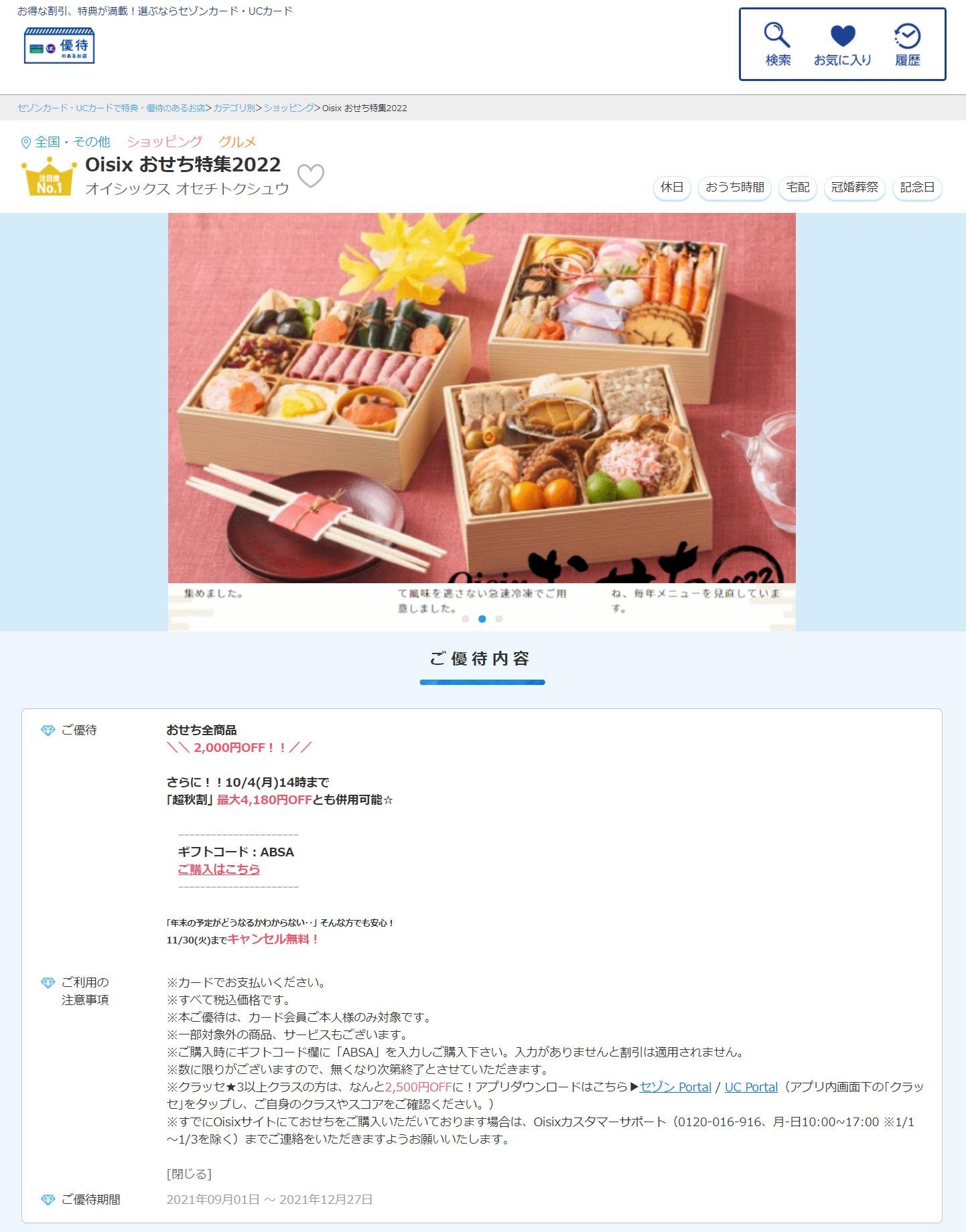セゾンカード・UCカード特典 Oisixおせちが2,000円OFF
