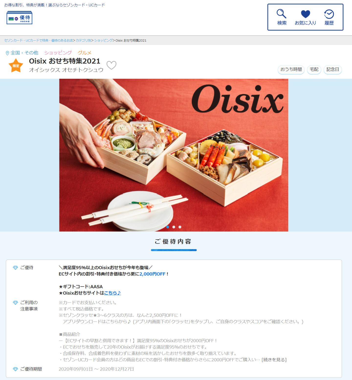 セゾンカード・UCカード特典 Oisixおせちが2,000円割引