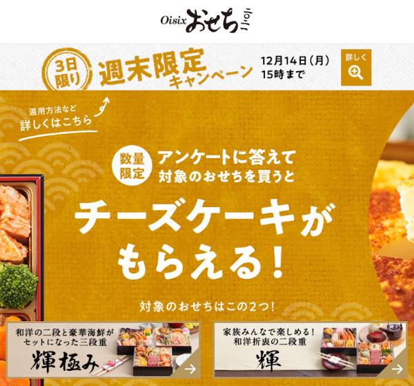 Oisixおせち2021 週末限定キャンペーン
