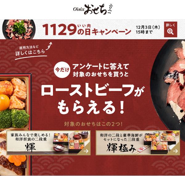 Oisixおせち2021 1129(いい肉)の日キャンペーン