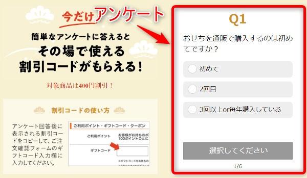 Oisixおせち2021 簡単なアンケート回答で、400円OFFの割引コードをもらえる