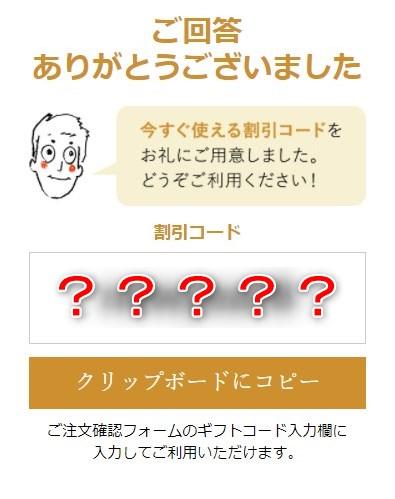 Oisixおせち 販売数50,000台突破記念キャンペーンの割引コード表示画面