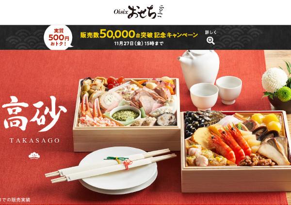 Oisixおせち2021 販売数50,000台突破記念キャンペーン