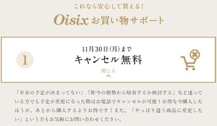 Oisixおせち 11月30日までキャンセル無料