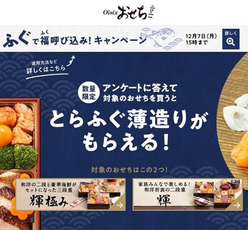 Oisixおせち2021 ふぐで福呼び込みキャンペーン