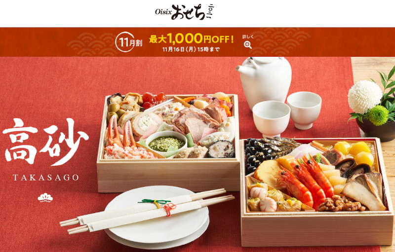 Oisixおせち2021 11月割で最大1,000円OFF