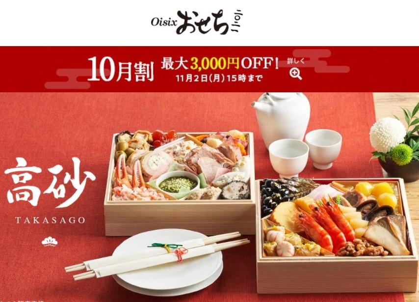Oisixおせち2021 10月割で最大3,000円OFF