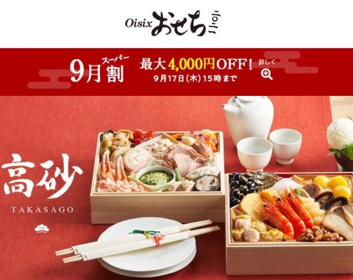 Oisixおせち2021 9月スーパー割