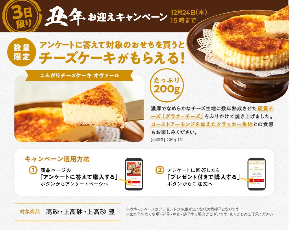 Oisixおせち2021 丑年お迎えキャンペーン チーズケーキプレゼント