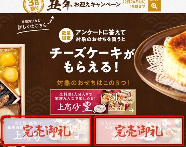 Oisixおせち2021「高砂」「上高砂」完売