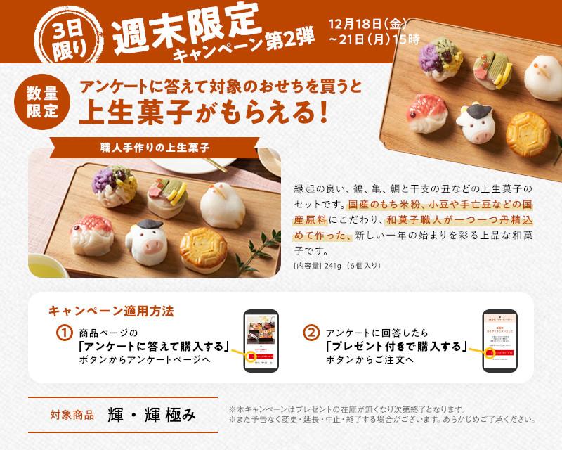 Oisixおせち2021 週末限定キャンペーン第2弾
