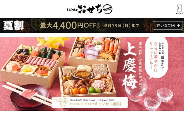Oisixおせち2022 夏割で最大4,400円OFF