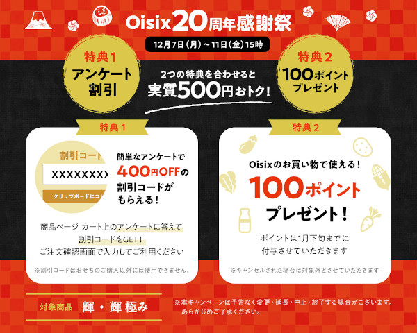 Oisix20周年感謝祭 対象おせちが実質500円分お得